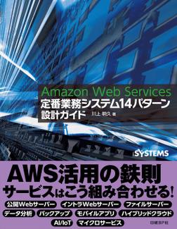 Amazon Web Services 定番業務システム14パターン 設計ガイド-電子書籍
