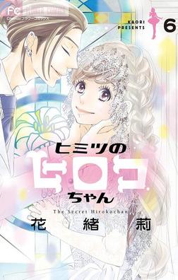ヒミツのヒロコちゃん【マイクロ】(6)-電子書籍