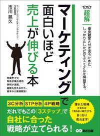 マーケティングで面白いほど売上が伸びる本 (ビジネスベーシック「超解」シリーズ)