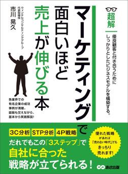 マーケティングで面白いほど売上が伸びる本 (ビジネスベーシック「超解」シリーズ)-電子書籍