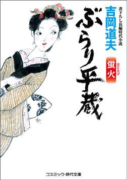 ぶらり平蔵 蛍火-電子書籍