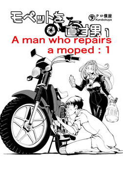 A man who repairs a moped : 1-電子書籍