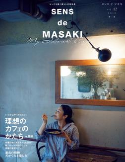 SENS de MASAKI vol.12-電子書籍