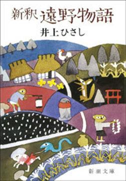 新釈遠野物語-電子書籍