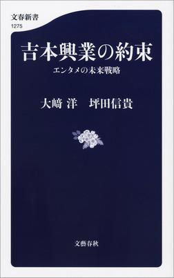 吉本興業の約束 エンタメの未来戦略-電子書籍