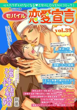 モバイル恋愛宣言 vol.39-電子書籍