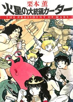 火星の大統領カーター-電子書籍