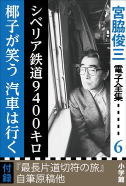 宮脇俊三 電子全集6 『シベリア鉄道9400キロ/椰子が笑う 汽車は行く』-電子書籍