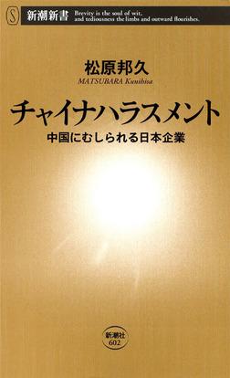 チャイナハラスメント―中国にむしられる日本企業―-電子書籍