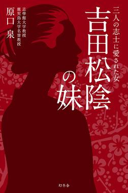 三人の志士に愛された女 吉田松陰の妹-電子書籍