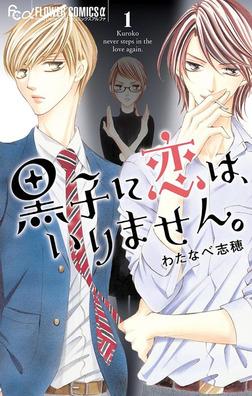 黒子に恋は、いりません。(1)-電子書籍