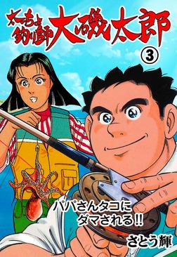 太っちょ釣り師大磯太郎 3-電子書籍
