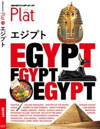 地球の歩き方 Plat19 エジプト