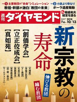 週刊ダイヤモンド 18年10月13日号-電子書籍