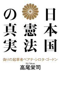 日本国憲法の真実 偽りの起草者ベアテ・シロタ・ゴードン