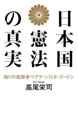 日本国憲法の真実 偽りの起草者ベアテ・シロタ・ゴードン-電子書籍