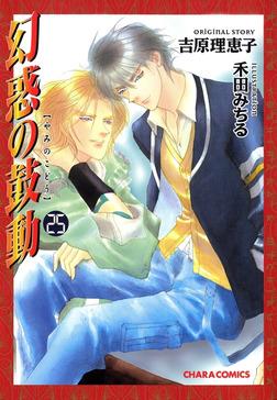 幻惑の鼓動(25)-電子書籍