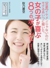 【恋愛】イケメンじゃないのにモテるあいつに聞いた、女の子が喜ぶ8つのポイント!