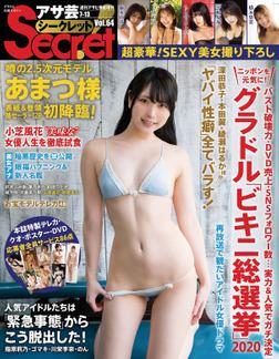 アサ芸Secret!Vol.64-電子書籍