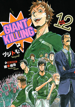 GIANT KILLING(12)-電子書籍