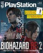 電撃PlayStation Vol.672 【プロダクトコード付き】