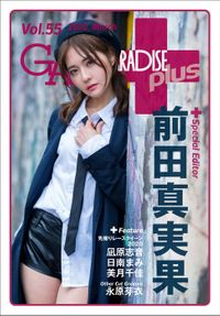 GALS PARADISE plus Vol.55 2020 March