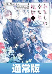 わたしの幸せな結婚 2巻 通常版【デジタル版限定特典付き】