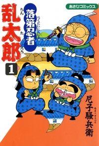 落第忍者乱太郎 1巻