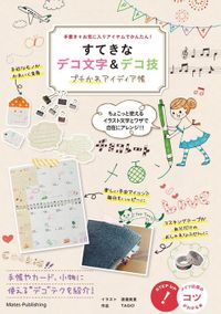すてきなデコ文字&デコ技 プチかわアイディア集