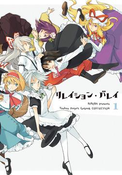 リレイション・バレイ1-電子書籍