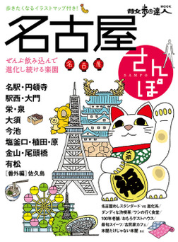 名古屋さんぽ-電子書籍
