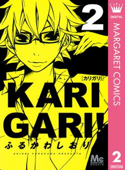 カリガリ! 2-電子書籍