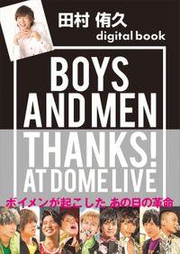 田村侑久デジタル版 BOYS AND MEN THANKS! AT DOME LIVE