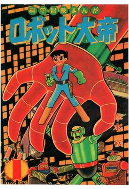 ロボット大帝-電子書籍