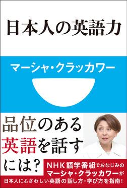 日本人の英語力(小学館101新書)-電子書籍