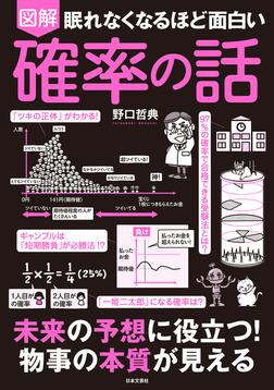 眠れなくなるほど面白い 図解 確率の話-電子書籍