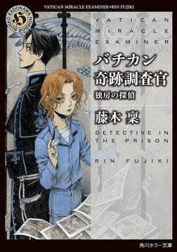 バチカン奇跡調査官 独房の探偵-電子書籍