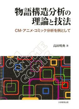 物語構造分析の理論と技法 : CM・アニメ・コミック分析を例として-電子書籍