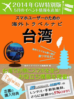 【2014年GW特別版】スマホユーザーのための海外トラベルナビ 台湾-電子書籍