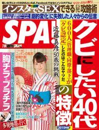 週刊SPA! 2015/7/14号