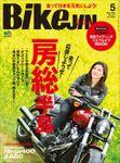 BikeJIN/培倶人 2020年5月号 Vol.207