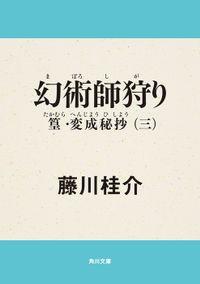 幻術師狩り 篁・変成秘抄 三