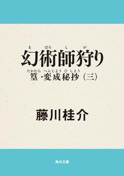 幻術師狩り 篁・変成秘抄 三-電子書籍