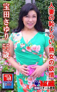 【アテナ映像現場スチール写真集】 人妻の恥じらい 熟女の欲情 宝田さゆり 55歳