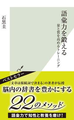 語彙力を鍛える~量と質を高めるトレーニング~-電子書籍