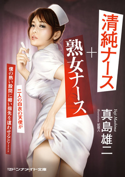 清純ナース+熟女ナース-電子書籍