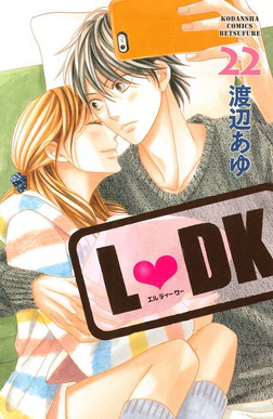 L・DK(22)-電子書籍