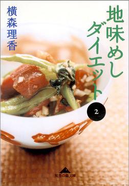 地味めしダイエット(2)-電子書籍