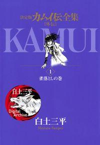 カムイ伝全集 カムイ外伝(1)