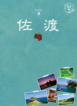 島旅 10 佐渡-電子書籍